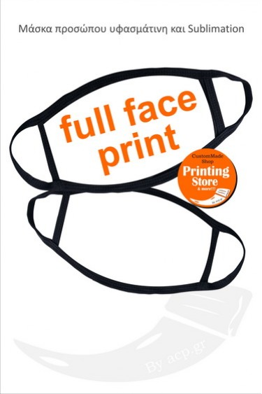 Μάσκα με Full face print PS-MP-2